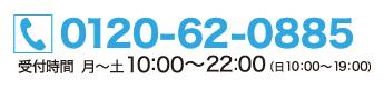 フリーダイヤル 0120-62-0885
