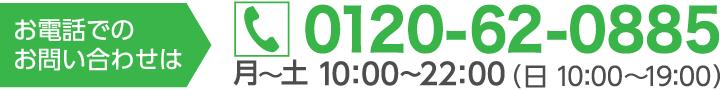 0120-62-0885